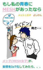 MESHBOOK2 (仮)