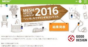 Mesh Design Contest